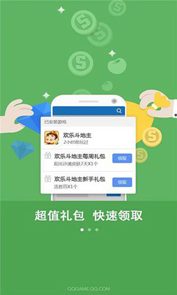 QQ游戏V6.7.7正式版for Android(游戏大厅) - 截图1