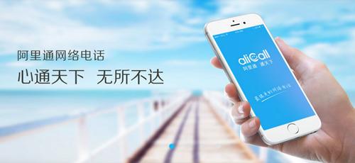 阿里通网络电话V6.7.0官方版for iPhone(网络电话) - 截图1