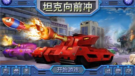 坦克向前冲V1.0.9正式版for iPhone(动作射击) - 截图1