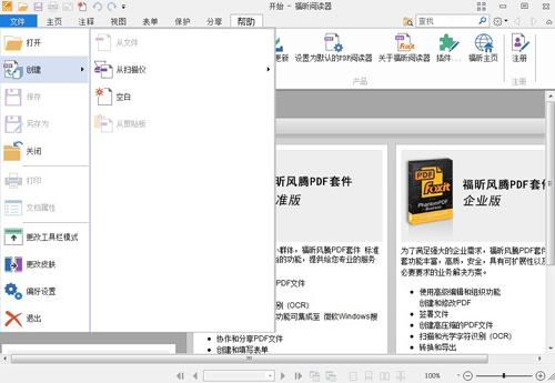 福昕PDF阅读器7.3.5.315中文版(文档阅读) - 截图1