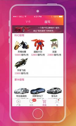 91女神 v1.4.2 正式版for Android(同省交友) - 截图1