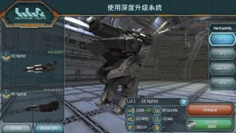 进击的战争机器V1.3.2正式版for iPhone(动作射击) - 截图1