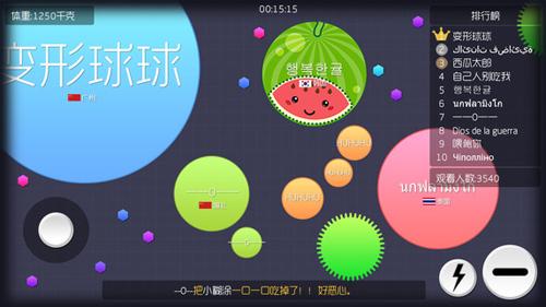 球球大作战V3.1.3正式版for iPhone(休闲娱乐) - 截图1