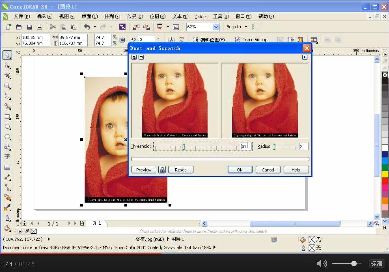CorelDRAW视频教程-课堂举例-校正位图效果