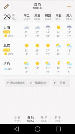我的天气v0.1.1正式版for Android(天气管家) - 截图1