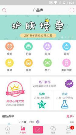 美妆心得v7.3.0正式版for Android(美妆社区) - 截图1