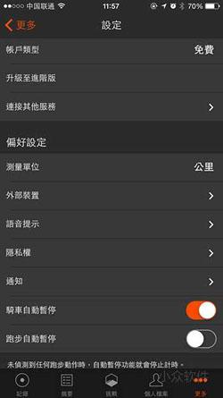 Strava V4.13.0正式版for iPhone(运动记录) - 截图1