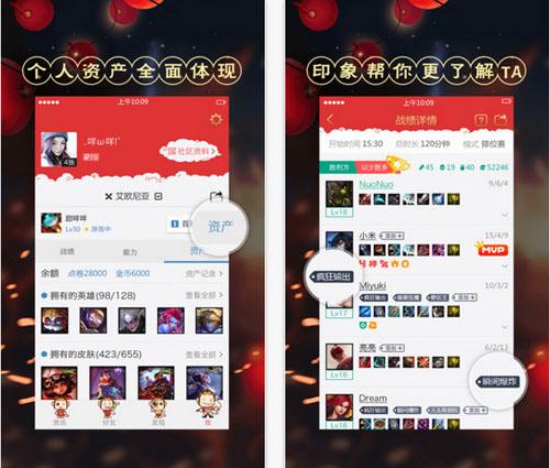 掌上英雄联盟V4.4.1正式版for iPhone(游戏助手) - 截图1