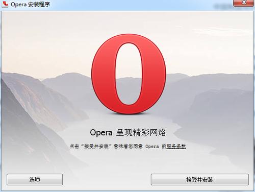 Opera欧朋高速浏览器 36.0.2130.46 正式版(主页浏览) - 截图1