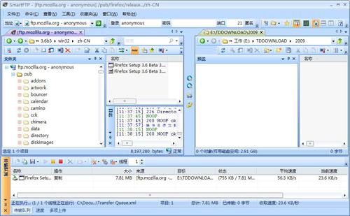 SmartFTP 7.0.2207.0 正式版(网络工具) - 截图1