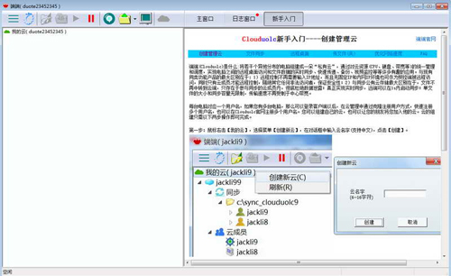 端端2.0.3.1231 正式版(云端储存) - 截图1