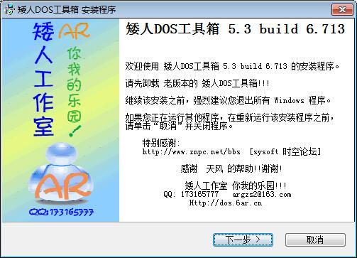 矮人DOS工具箱V5.3.6.713(支持win7) - 截图1