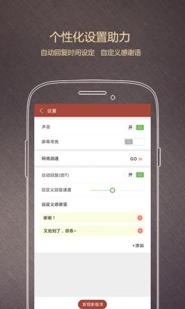 瓦力抢红包V3.3 for Android安卓版(qq微信自动抢红包软件) - 截图1