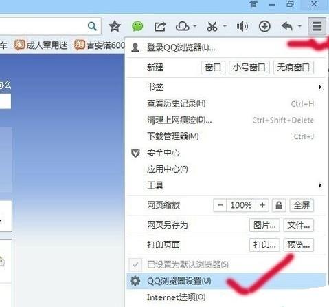 QQ浏览器怎么关声音