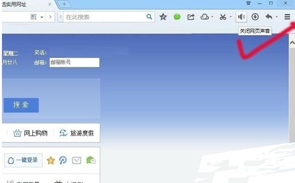QQ浏览器怎么关声音教程