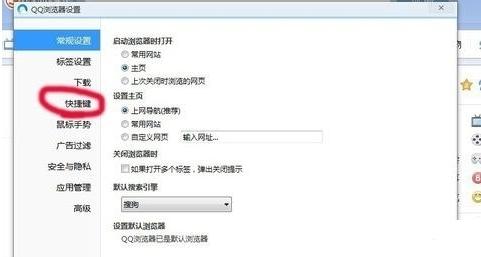 QQ浏览器关声音