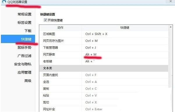 QQ浏览器关声音教程