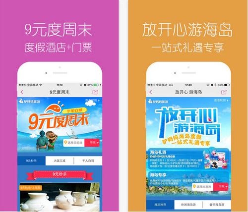 驴妈妈V7.5.0正式版for iPhone(旅游社区) - 截图1