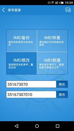 工具侠vbeta 1.0.58正式版for Android(手机工具) - 截图1