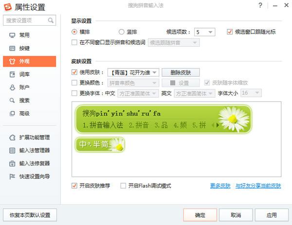 搜狗输入法 v7.9.0.7504官方正式版 - 截图1