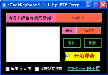 iHookKeyboard(键盘屏蔽器)2.3.0.0绿色版 - 截图1