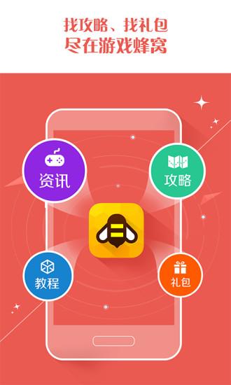游戏蜂窝 For Android - 截图1
