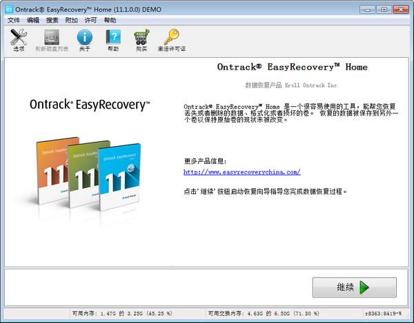 EasyRecovery(硬盘数据恢复工具)v11.1.0官方版 - 截图1