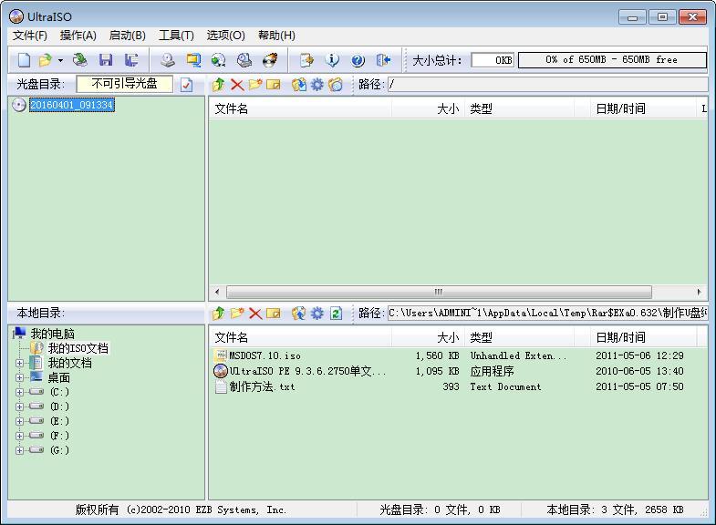 U盘DOS启动盘制作工具 - 截图1