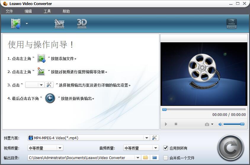 狸窝全能视频转换器 V5.1.0.0专业版 - 截图1