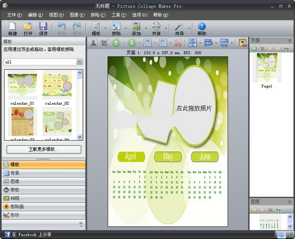 Picture Collage Maker Pro(照片拼图软件)V4.1.3免费中文版 - 截图1
