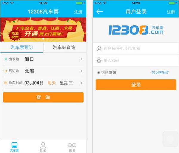 12308汽车票订票官网iOS版 - 截图1