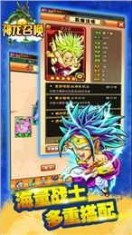 神龙召唤v1.0 for iOS - 截图1