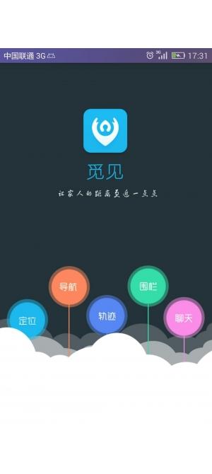 觅见手机版V3.3官方版 for Android - 截图1