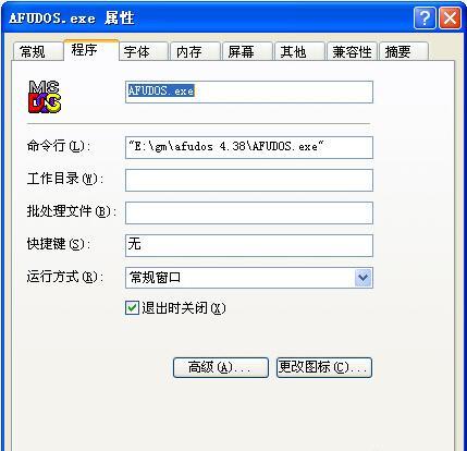 AFUDOS(AMI BIOS DOS刷新工具)v4.38 专业版 - 截图1