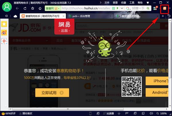 惠惠购物助手V4.6 最新版 - 截图1