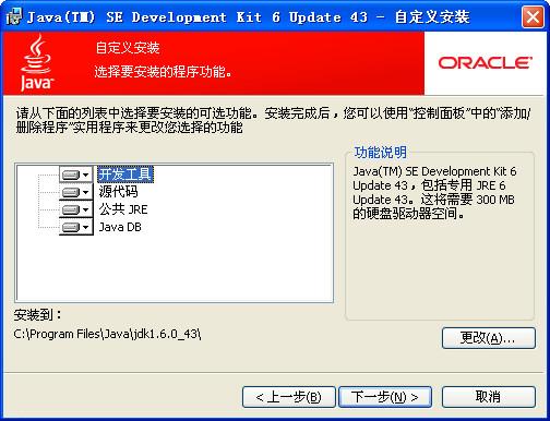 Java JDK API 1.6官方下载 - 截图1