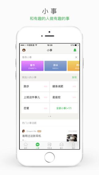 豆瓣V3.6.0 App for iOS - 截图1
