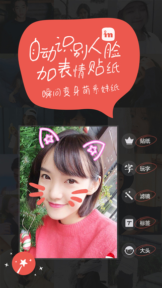 in - 我的生活in记 for iOS - 截图1