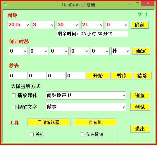 HanExoft计时器 v2015.3.28 官方版 - 截图1