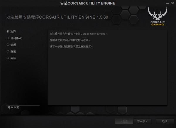 Corsair Utility Engine v1.5.80(海盗船键盘驱动) - 截图1