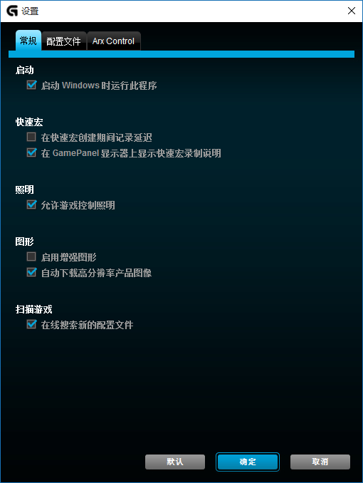 logitech gaming software(罗技游戏软件)v8.73官方版 - 截图1