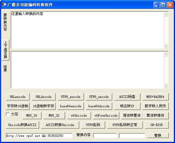 广覆多功能编码转换软件v1.0绿色版 - 截图1