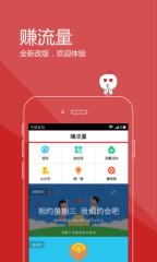 流量宝app安卓免费版 - 截图1