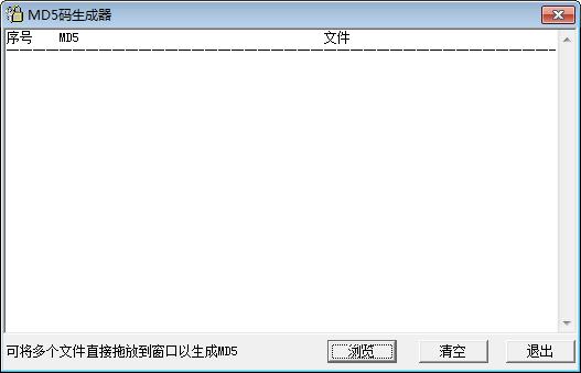 齐鲁证券MD5码生成器 v1.0.0.1 - 截图1