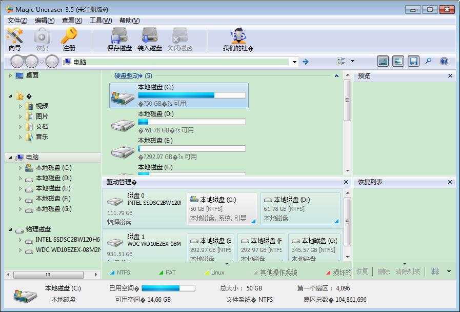 Magic Uneraser(深度数据恢复软件)v3.5中文绿色版 - 截图1