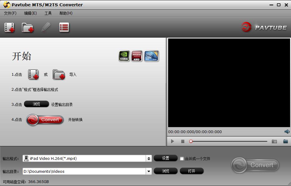 Pavtube MTS/M2TS Converter(MTS/m2ts转换器)V4.8.5.0免费中文版 - 截图1