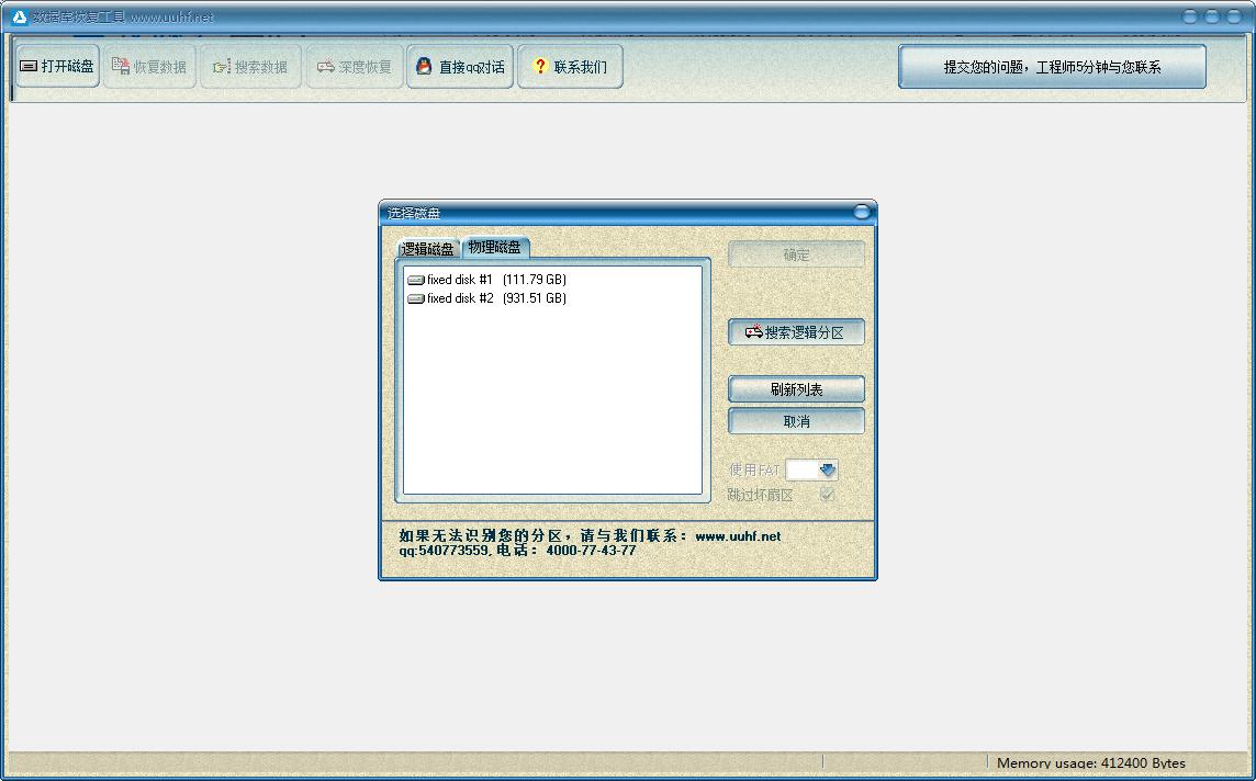 数据库恢复工具 v6.0 汉化版 - 截图1