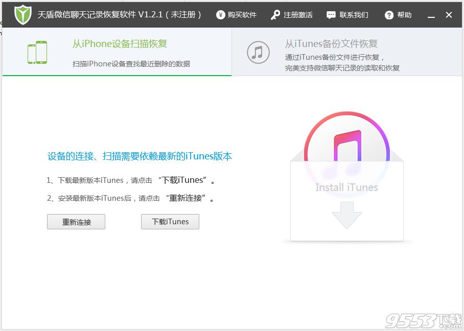 天盾微信聊天记录恢复软件 v1.2.1 官方版 - 截图1