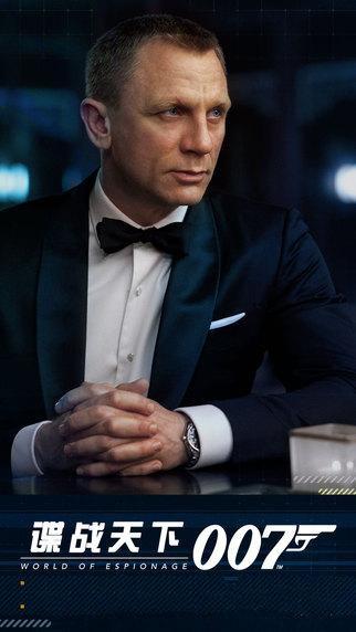 007:谍战天下iOS手机游戏  v1.0.0 - 截图1