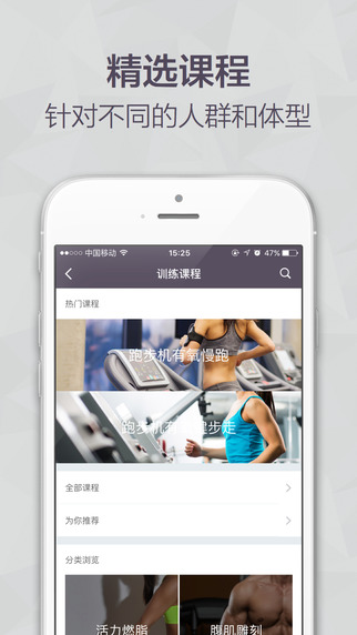 Keep - 移动健身教练 v2.1.3 iOS版 - 截图1